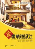家居装饰设计——实用家居装饰丛书