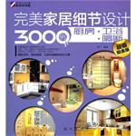 完美家居细节设计3000例厨房.卫浴.隔断